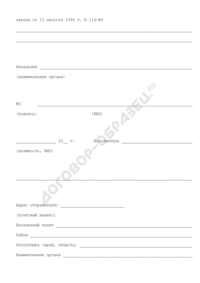 Образец требования о проведении проверки наличия обстоятельств, которые могут повлечь временное ограничение права гражданина на выезд из Российской Федерации. Страница 2