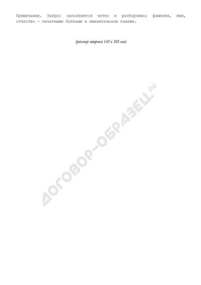 Образец требования о проведении проверки наличия обстоятельств, которые могут повлечь временное ограничение права гражданина на выезд из Российской Федерации. Страница 3