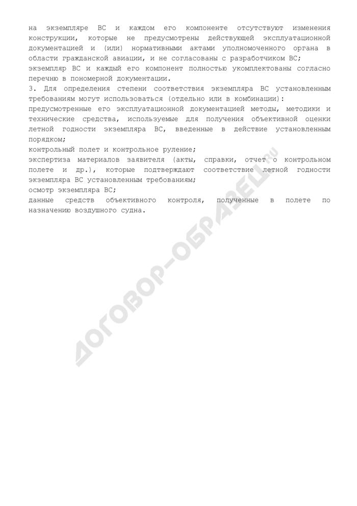 Общие технические требования к летной годности экземпляра воздушного судна. Страница 2