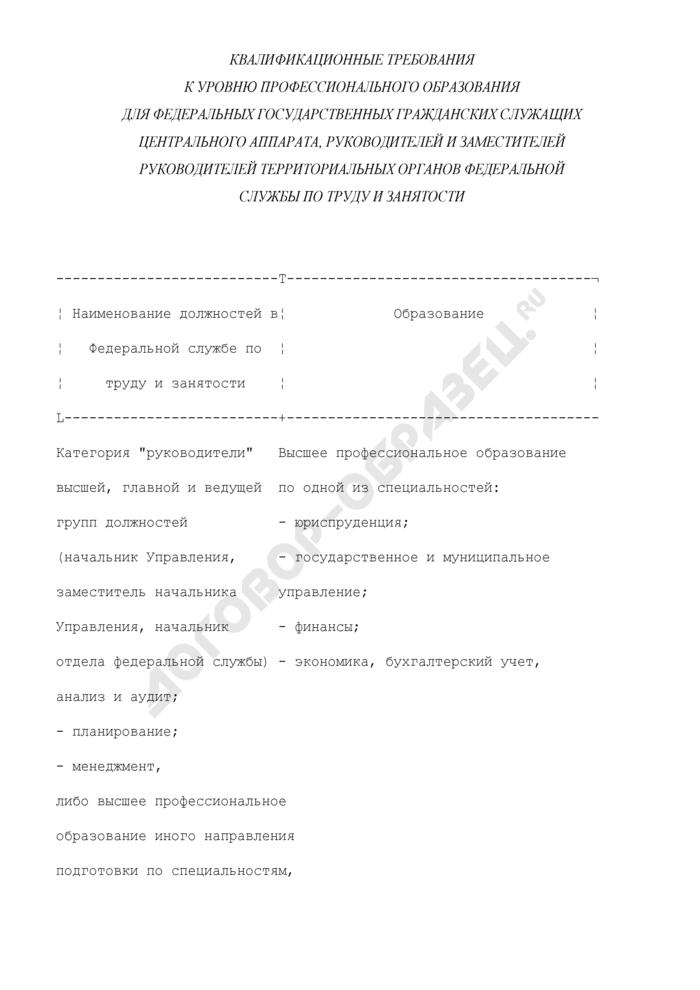 Квалификационные требования к уровню профессионального образования для федеральных государственных гражданских служащих центрального аппарата, руководителей и заместителей руководителей территориальных органов Федеральной службы по труду и занятости. Страница 1
