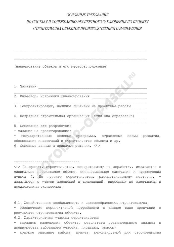 Основные требования по составу и содержанию экспертного заключения по проекту строительства объектов производственного назначения. Страница 1