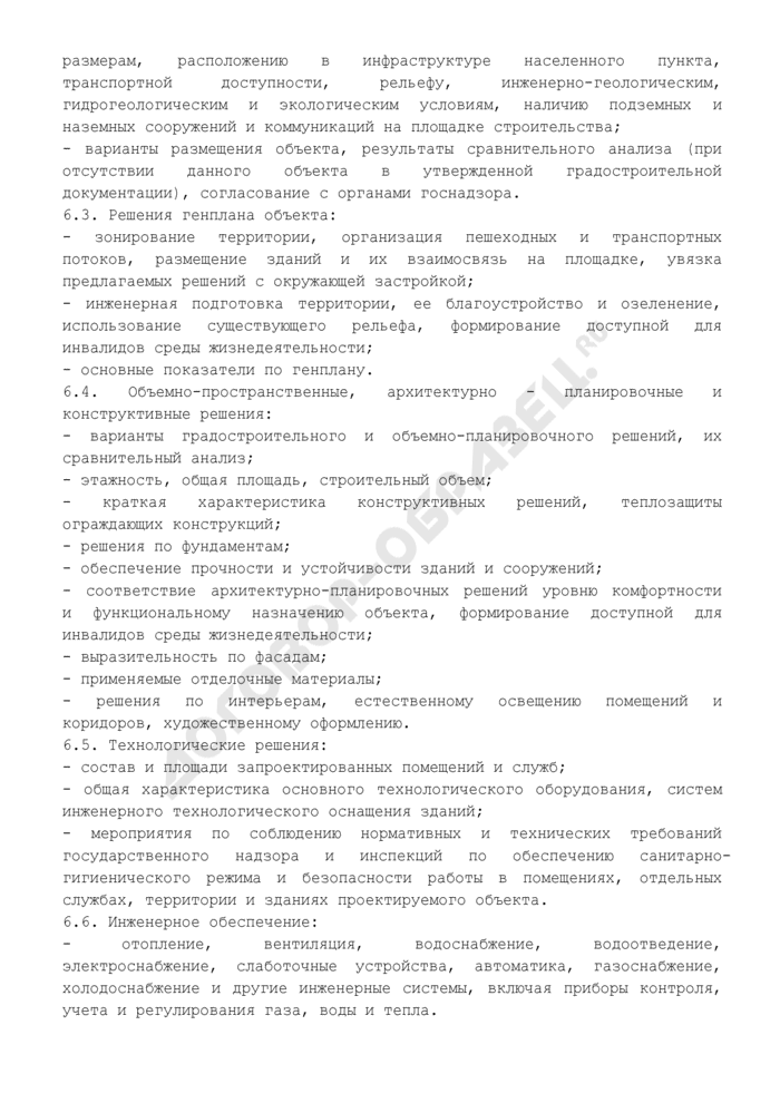 Основные требования по составу и содержанию экспертного заключения по проекту строительства объектов жилищно-гражданского и общественного назначения. Страница 2