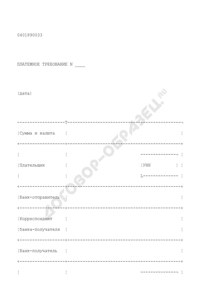 Платежное требование (расчетный документ для списания по исполнительному документу денежных сумм с банковского счета должника на территории республики Беларусь) (представляется в местный банк вместе с исполнительным документом организацией-взыскателем). Страница 1