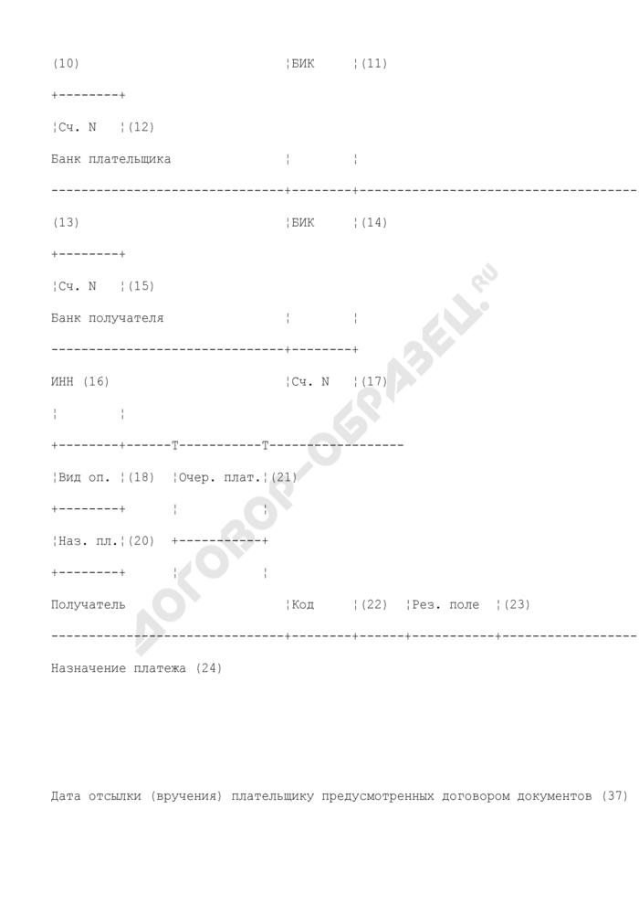 Поля, отведенные для проставления значений реквизитов в бланке платежного требования. Страница 2