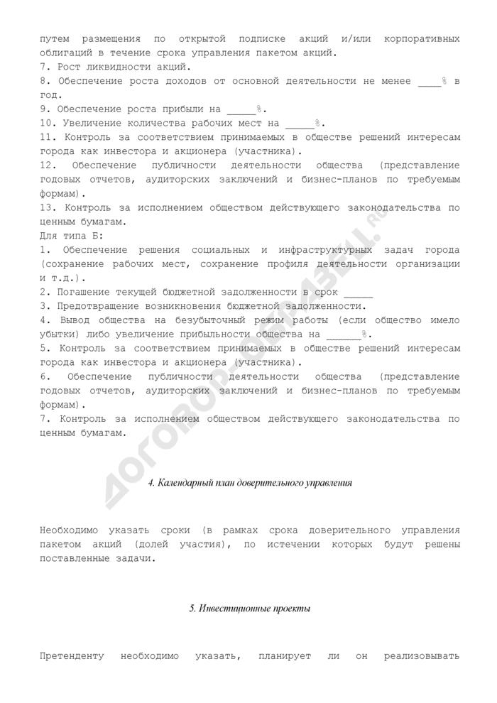 Примерные требования к типовому плану доверительного управления находящимися в собственности города Москвы акциями (долями участия) хозяйственных обществ, передаваемыми в доверительное управление на конкурсной основе. Страница 2