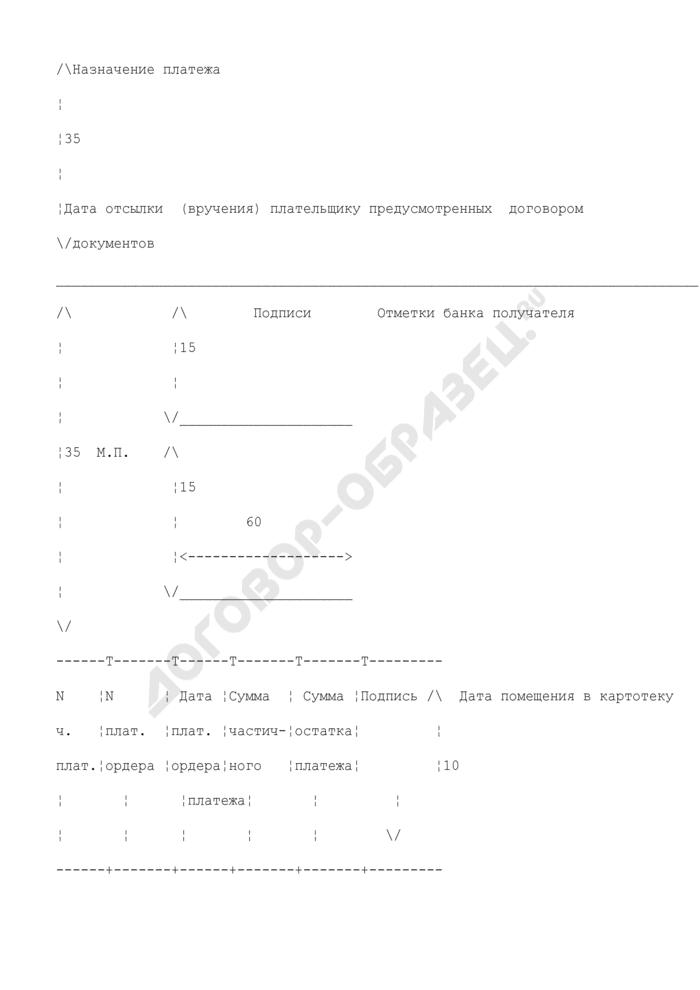 Размеры полей бланка платежного требования. Форма N 0401061. Страница 3