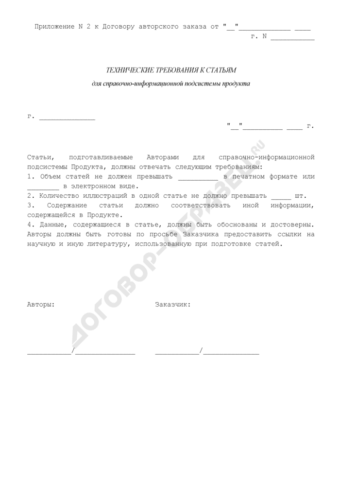 Технические требования к статьям для справочно-информационной подсистемы продукта (приложение к авторскому договору заказа на создание мультимедиа-продукта). Страница 1