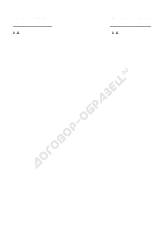 Технические требования (приложение к контракту на модернизацию (переоборудование) судна). Страница 2