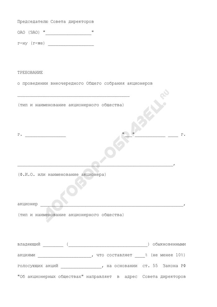 Требование акционера, владеющего не менее чем 10% акций, о проведении внеочередного общего собрания акционеров для досрочного прекращения полномочий совета директоров. Страница 1