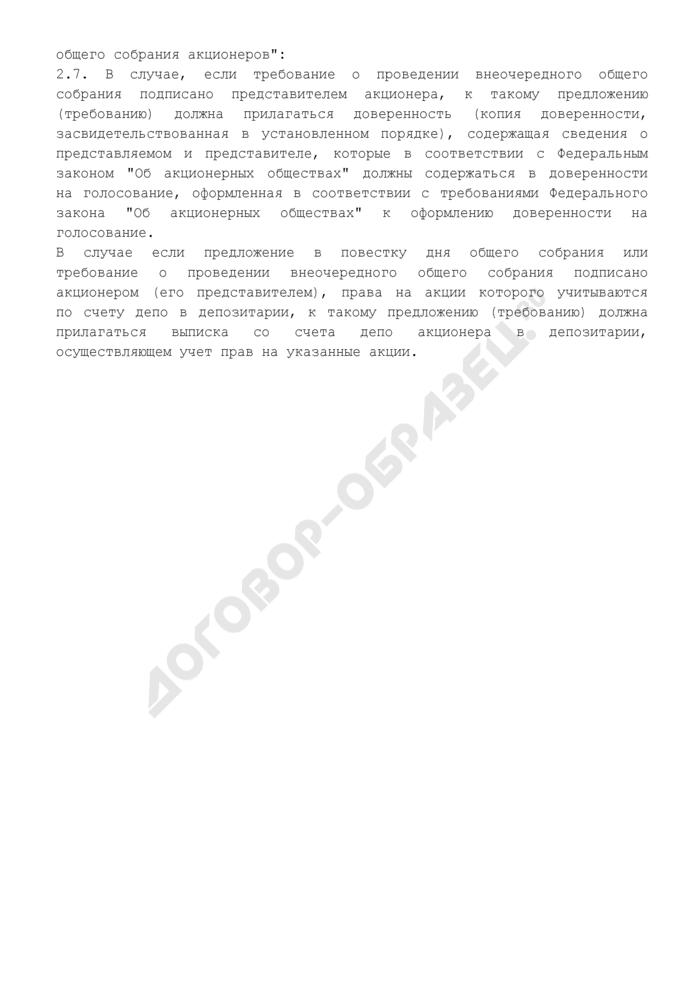 Требование акционера о созыве внеочередного общего собрания акционеров закрытого (открытого) акционерного общества. Страница 2