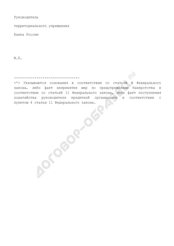 Требование Банка России об осуществлении мер по финансовому оздоровлению кредитной организации. Страница 3