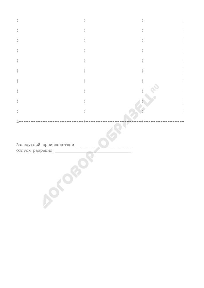 Требование в кладовую. Специализированная форма N 2-ОПит. Страница 2