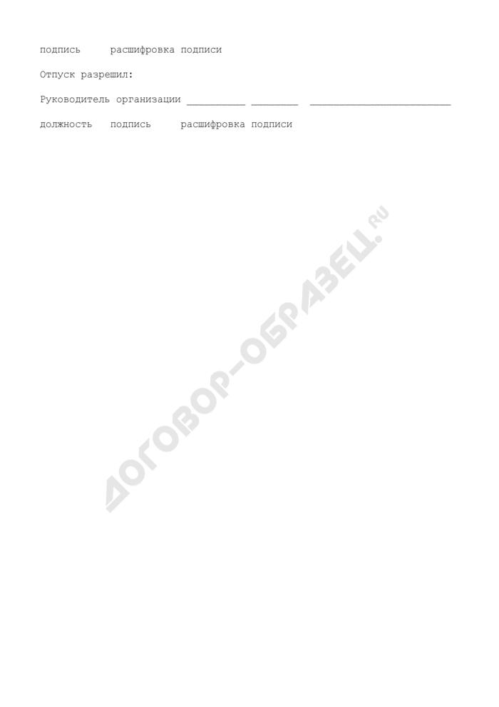 Требование в кладовую. Унифицированная форма N ОП-3. Страница 3