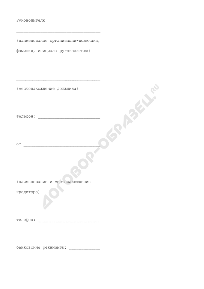 Требование кредитора о досрочном исполнении соответствующего обязательства должником после опубликования уведомления о его реорганизации. Страница 1