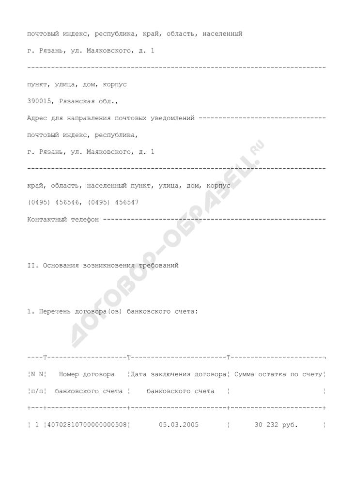 Требование кредитора - юридического лица конкурсному управляющему о внесении в реестр кредиторов в связи с признанием банка банкротом (пример). Страница 2