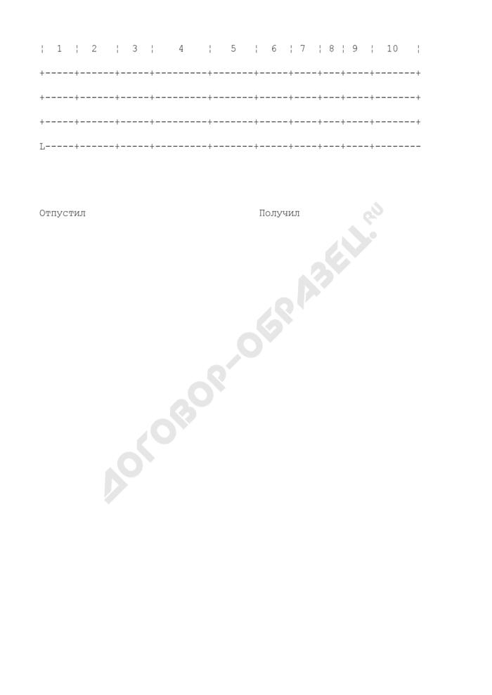 Требование на получение товарно-материальных ценностей. Форма N М-11. Страница 2