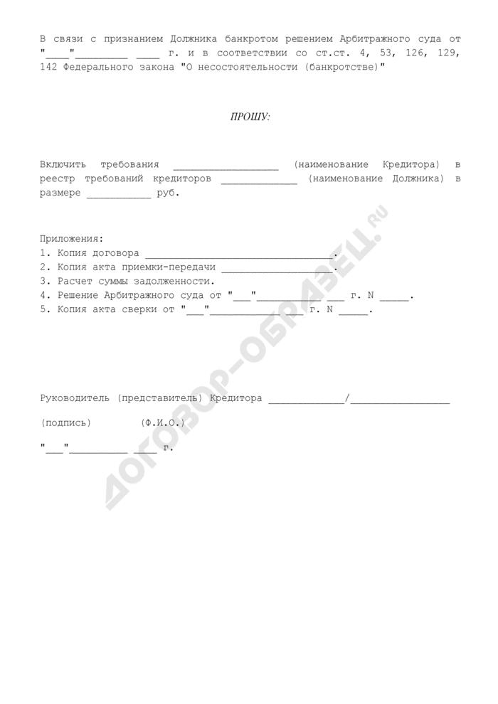 Требование о включении в реестр требований кредиторов задолженности по договору, убытков, причиненных неисполнением обязательства, и процентов за пользование чужими денежными средствам (требования кредитора подтверждены решением суда). Страница 3