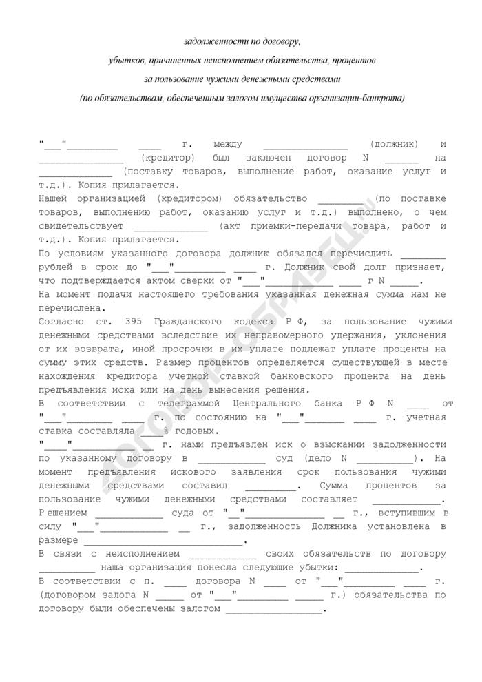 Требование о включении в реестр требований кредиторов задолженности по договору, убытков, причиненных неисполнением обязательства, процентов за пользование чужими денежными средствами (по обязательствам, обеспеченным залогом имущества организации-банкрота). Страница 2