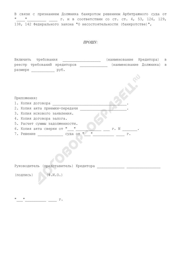 Требование о включении в реестр требований кредиторов задолженности по договору, убытков, причиненных неисполнением обязательства, процентов за пользование чужими денежными средствами (по обязательствам, обеспеченным залогом имущества организации-банкрота). Страница 3
