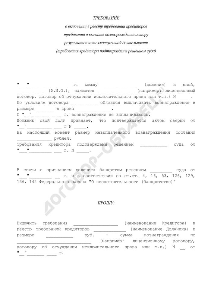 Требование о включении в реестр требований кредиторов требования о выплате вознаграждения автору результатов интеллектуальной деятельности (требования кредитора подтверждены решением суда). Страница 2