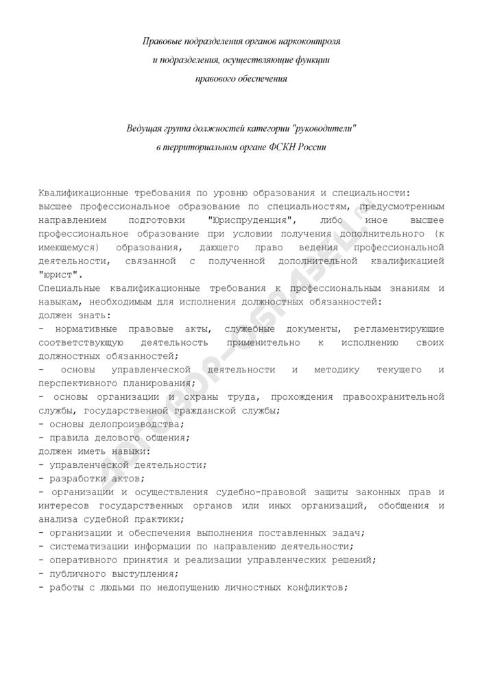"""Квалификационные требования в органах наркоконтроля. Правовые подразделения органов наркоконтроля и подразделения, осуществляющие функции правового обеспечения. Ведущая группа должностей категории """"руководители"""" в территориальном органе ФСКН России. Страница 1"""
