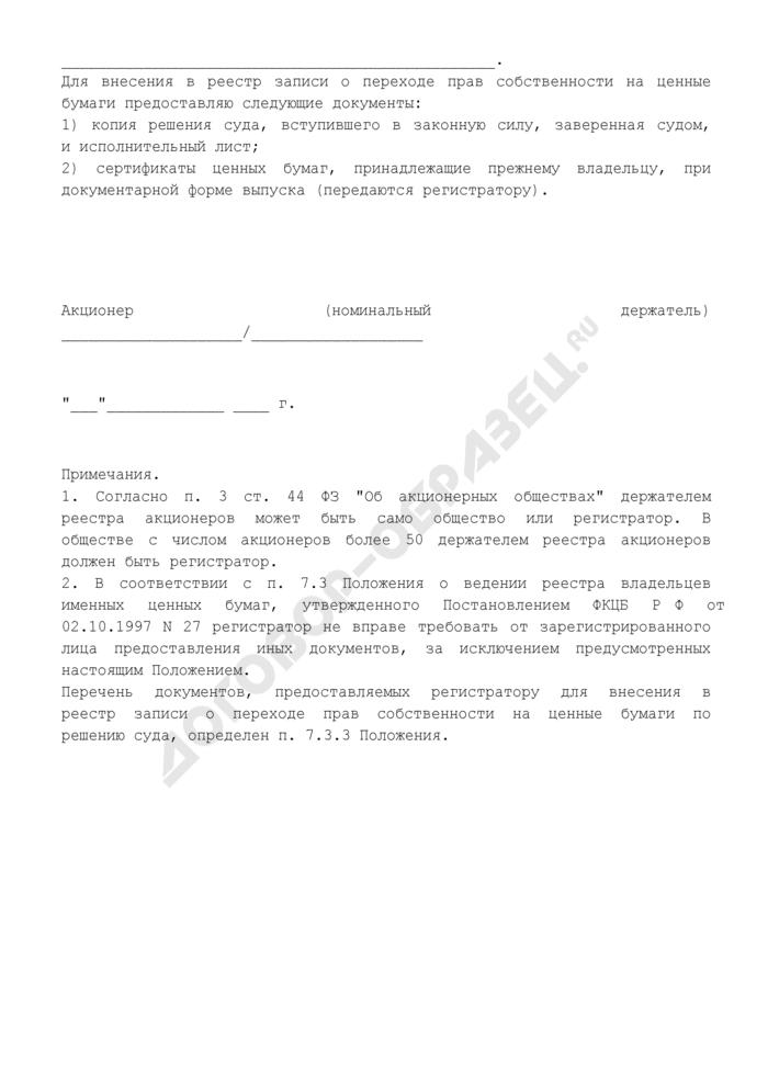 Требование о внесении в реестр акционеров записи о переходе права собственности на ценные бумаги по решению суда. Страница 2