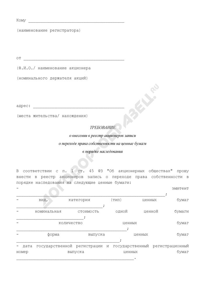 Требование о внесении в реестр акционеров записи о переходе права собственности на ценные бумаги в порядке наследования. Страница 1