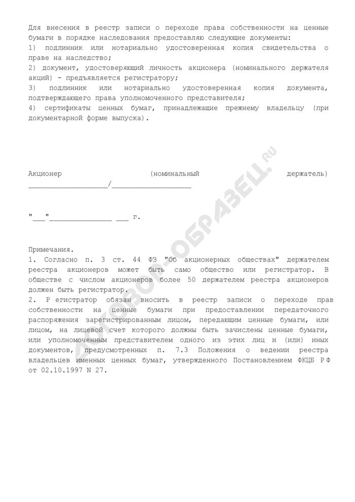 Требование о внесении в реестр акционеров записи о переходе права собственности на ценные бумаги в порядке наследования. Страница 2