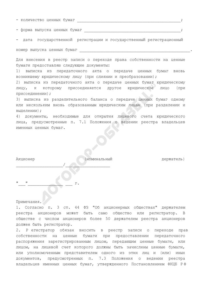 Требование о внесении в реестр акционеров записи о переходе права собственности на ценные бумаги в результате реорганизации. Страница 2