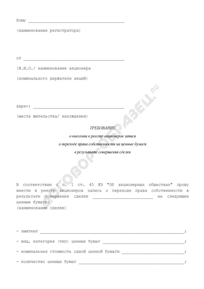 Требование о внесении в реестр акционеров записи о переходе права собственности на ценные бумаги в результате совершения сделки. Страница 1
