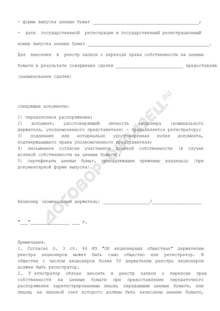 Требование о внесении в реестр акционеров записи о переходе права собственности на ценные бумаги в результате совершения сделки. Страница 2