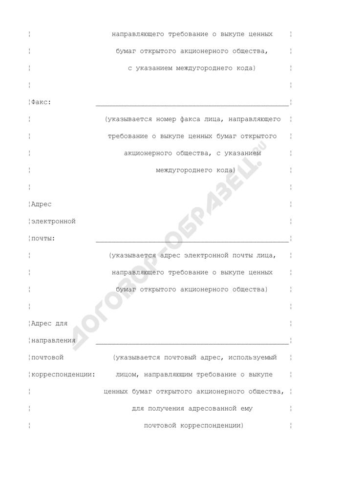 Требование о выкупе ценных бумаг открытого акционерного общества (образец). Страница 3