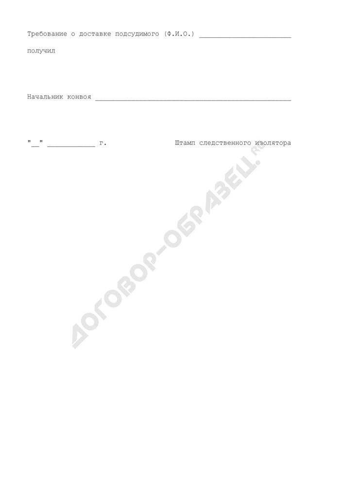 Требование о доставке подсудимого в судебное заседание. Форма N 21. Страница 2