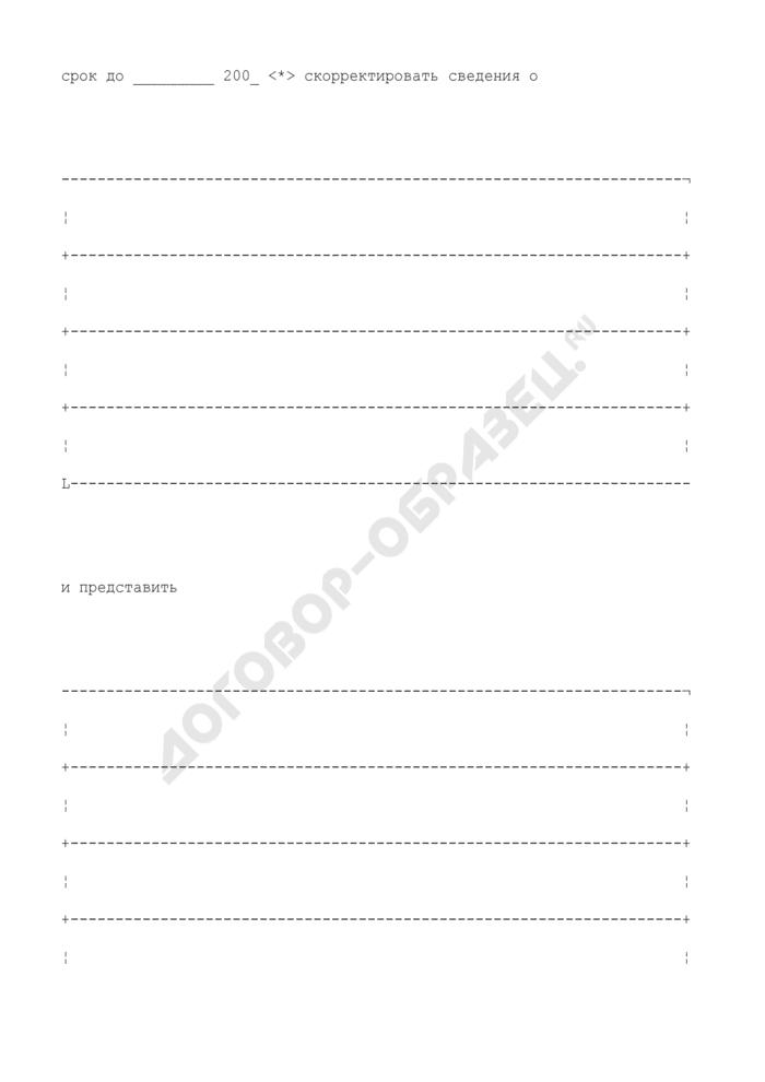 Требование о корректировке сведений для соблюдения условий выпуска товаров и предоставлении документов, подтверждающих соблюдение соответствующих ограничений, в ходе проверки таможенной декларации. Страница 2