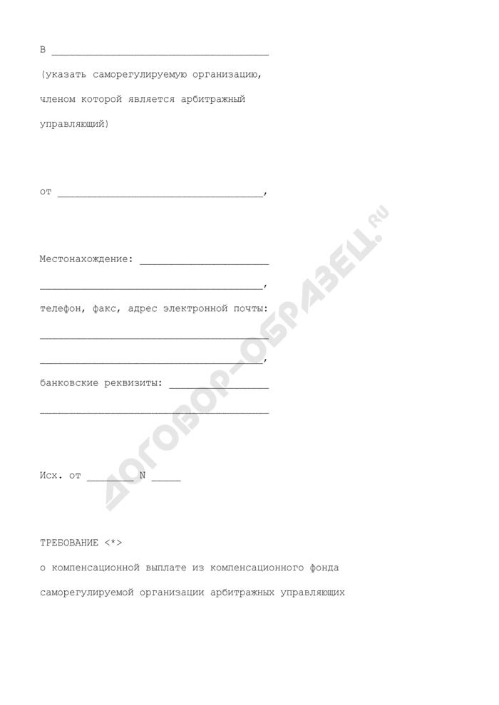 Требование о компенсационной выплате из компенсационного фонда саморегулируемой организации арбитражных управляющих. Страница 1