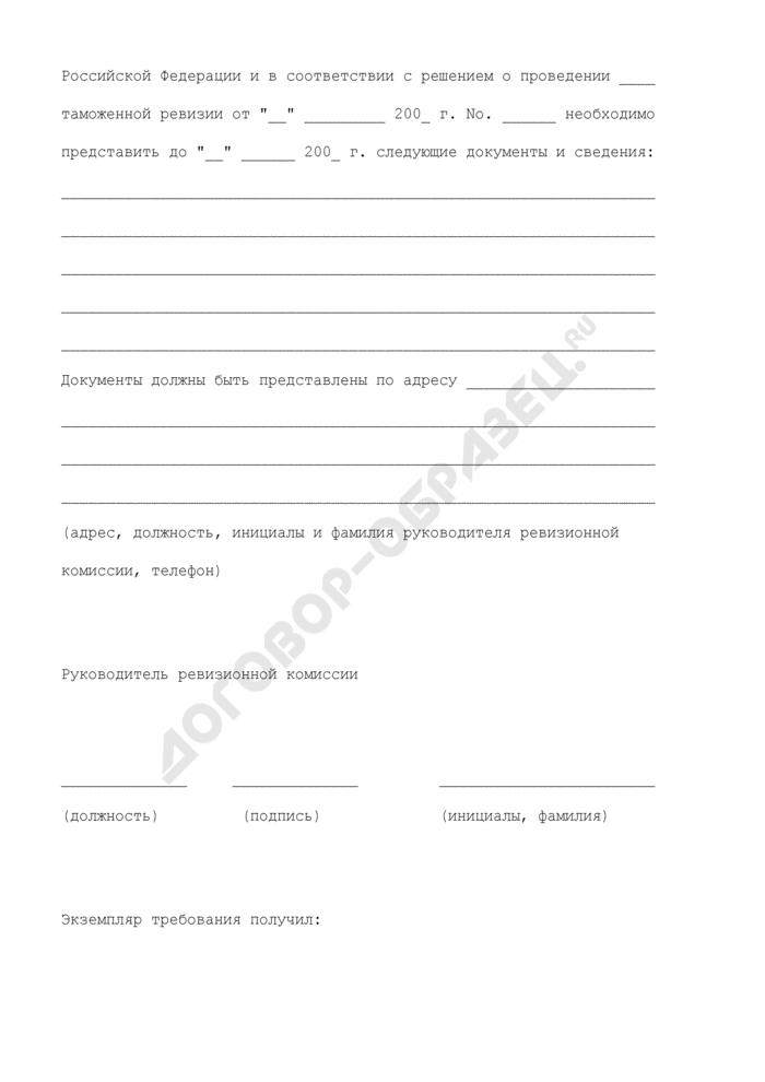 Требование о представлении документов и сведений, необходимых для проведения таможенной ревизии. Страница 2