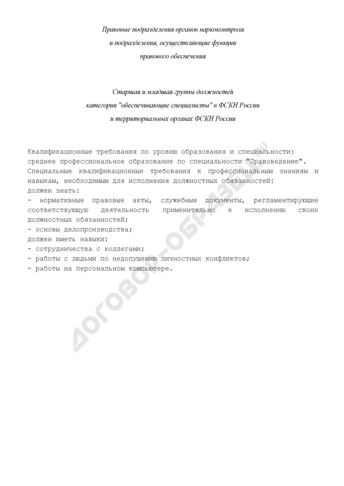 """Квалификационные требования в органах наркоконтроля. Правовые подразделения органов наркоконтроля и подразделения, осуществляющие функции правового обеспечения. Старшая и младшая группы должностей категории """"обеспечивающие специалисты"""" в ФСКН России и территориальных органах ФСКН России. Страница 1"""