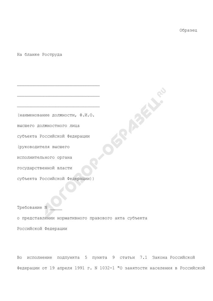 Требование о представлении нормативного правового акта субъекта Российской Федерации в области содействия занятости населения (образец). Страница 1