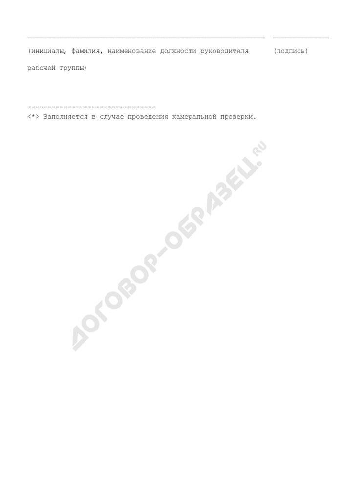 Требование о представлении документов/сведений для проведения проверки финансово-хозяйственной деятельности участника ВЭД (образец). Страница 3