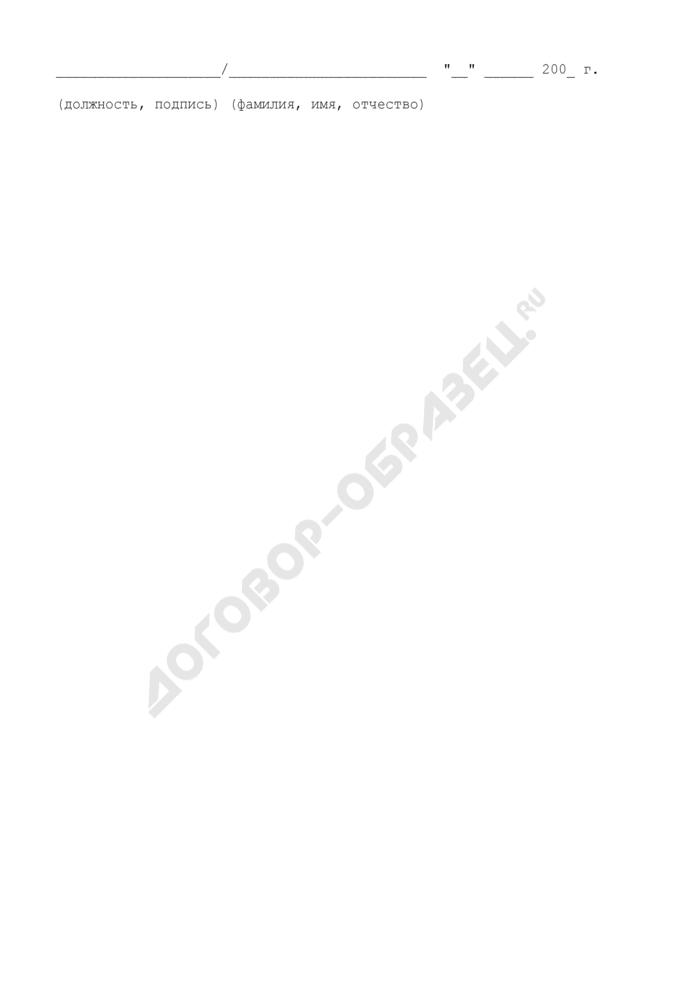 Требование о предоставлении документов для проверки деятельности организации в Федеральную службу по финансовым рынкам России (образец). Страница 3
