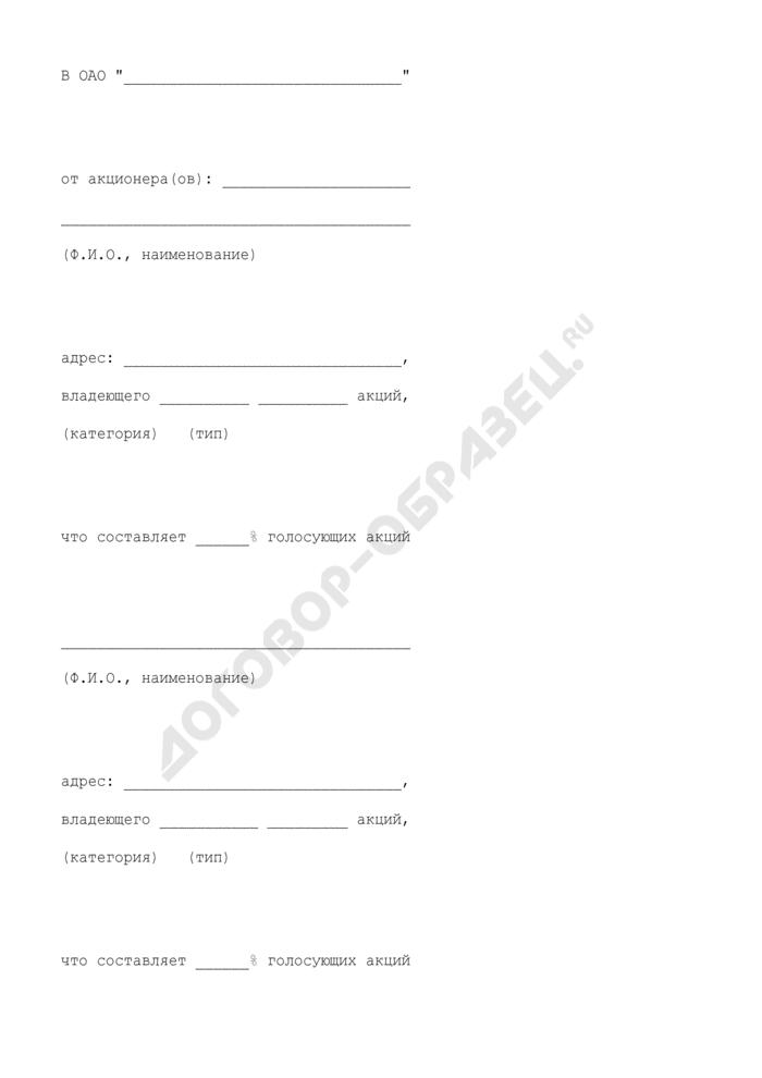 Требование о проведении внеочередного общего собрания акционеров открытого акционерного общества по вопросу о принятии общим собранием рекомендаций в отношении полученного (добровольного или обязательного) предложения. Страница 1