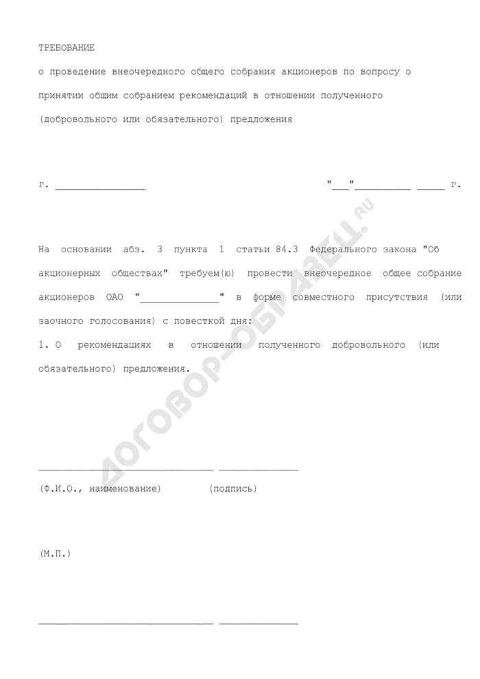Требование о проведении внеочередного общего собрания акционеров открытого акционерного общества по вопросу о принятии общим собранием рекомендаций в отношении полученного (добровольного или обязательного) предложения. Страница 2