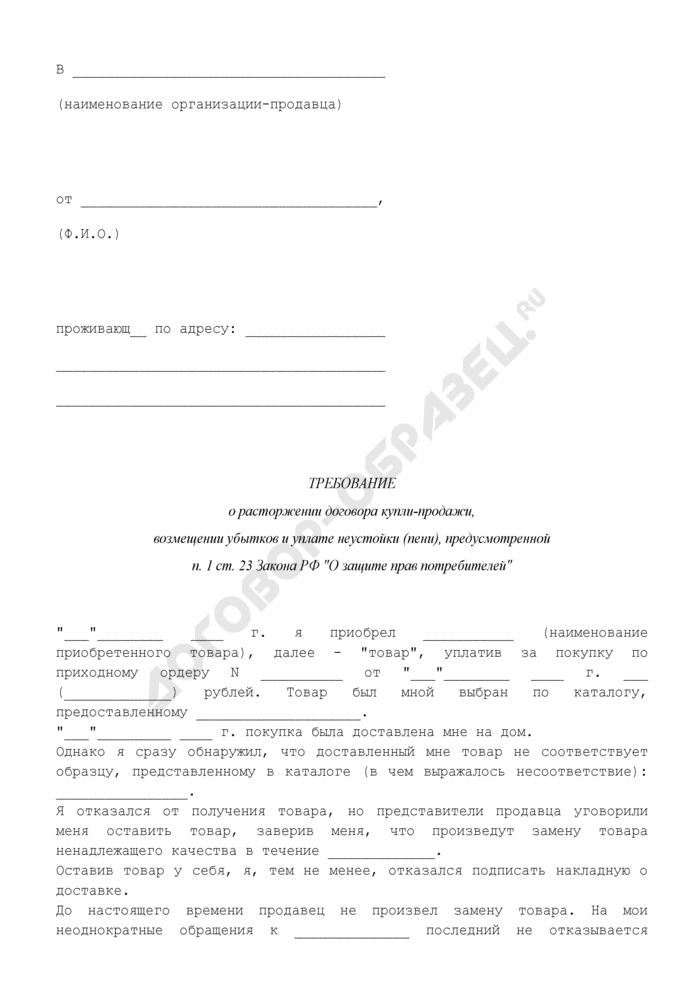 """Требование о расторжении договора купли-продажи, возмещении убытков и уплате неустойки (пени), предусмотренной п. 1 ст. 23 Закона РФ """"О защите прав потребителей. Страница 1"""
