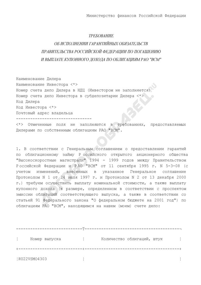 Требование об исполнении гарантийных обязательств Правительства Российской Федерации по погашению и выплате купонного дохода по облигациям. Страница 1