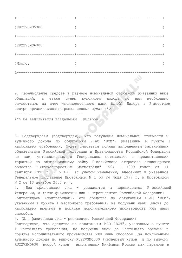 Требование об исполнении гарантийных обязательств Правительства Российской Федерации по погашению и выплате купонного дохода по облигациям. Страница 2