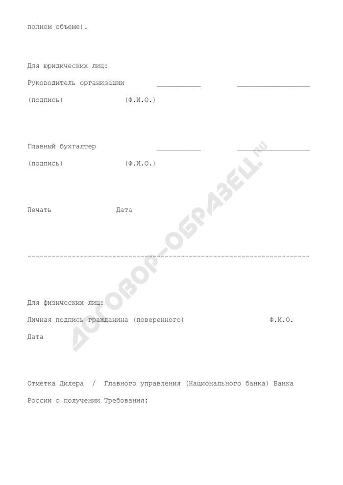 Требование об исполнении гарантийных обязательств Правительства Российской Федерации по погашению и выплате купонного дохода по облигациям. Страница 3