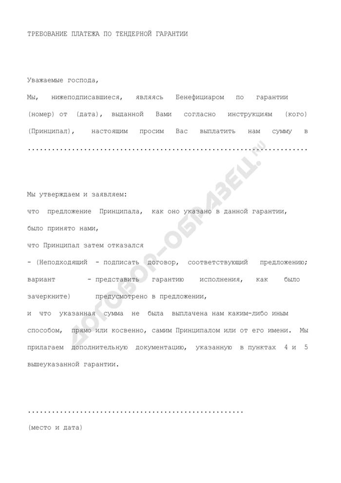 Требование платежа по тендерной договорной гарантии. Страница 1