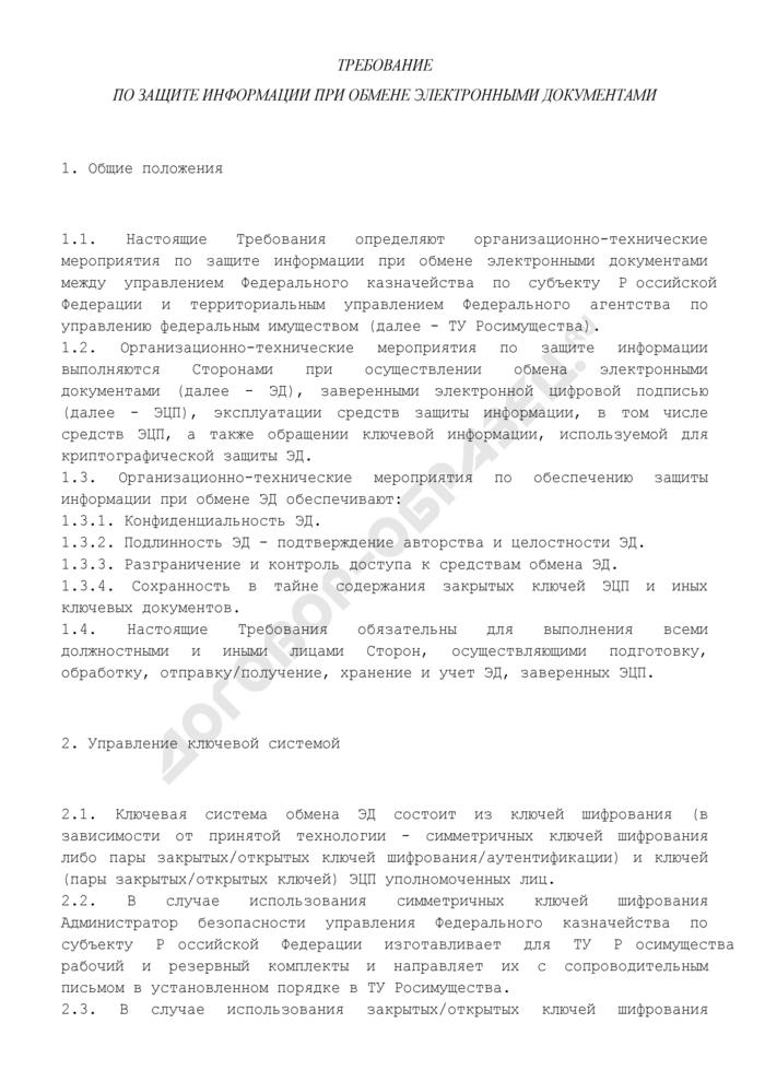 Требование по защите информации при обмене электронными документами (приложение к типовому соглашению об обмене электронными документами между управлениями Федерального казначейства по субъектам Российской Федерации и территориальными управлениями Федерального агентства по управлению федеральным имуществом). Страница 1