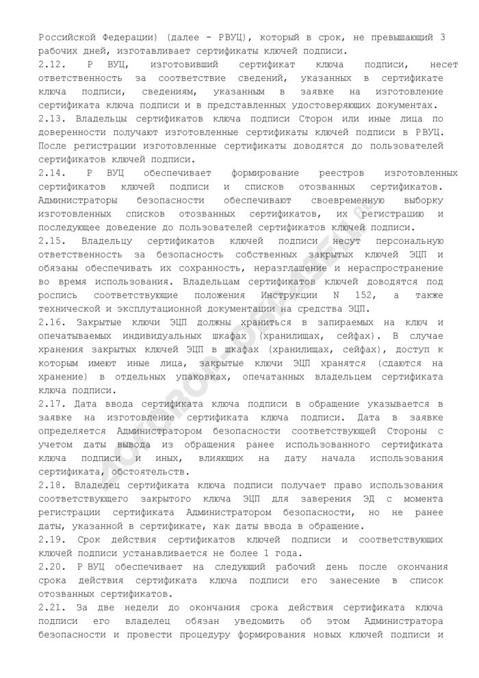 Требование по защите информации при обмене электронными документами (приложение к типовому соглашению об обмене электронными документами между управлениями Федерального казначейства по субъектам Российской Федерации и территориальными управлениями Федерального агентства по управлению федеральным имуществом). Страница 3