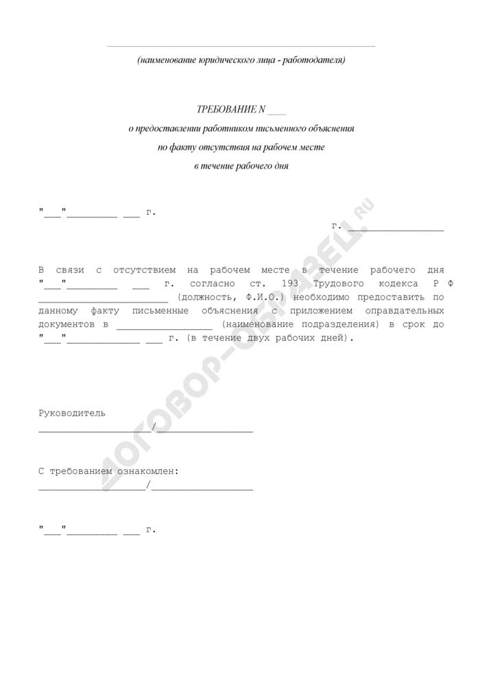 Требование работодателя о предоставлении работником письменного объяснения по факту отсутствия на рабочем месте в течение рабочего дня. Страница 1